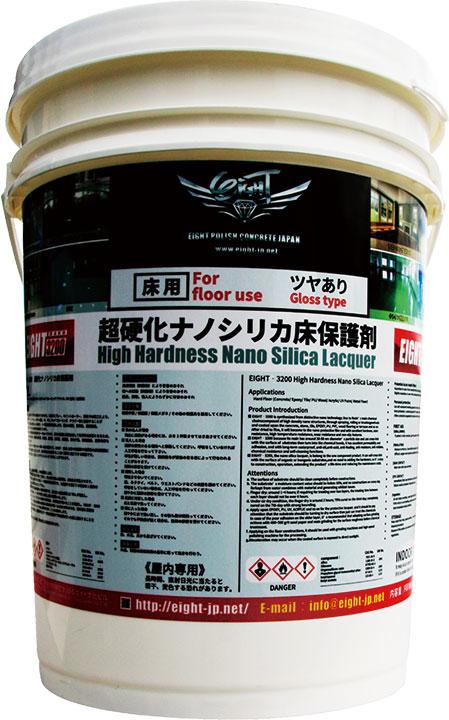 超硬化ナノシリカ床保護剤エイト3200